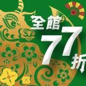 春節大賞 全館77折