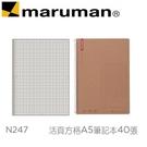 日本 maruman  N247 活頁方格A5 牛皮紙封面 筆記本 40張 /本