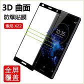 3D曲面玻璃鋼化貼 索尼 Xperia XZ2 XZ3 保護貼 全屏覆盖 防爆高清玻璃膜 索尼 XZ2 防刮防爆 強化玻璃貼