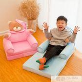 兒童折疊小沙發卡通可愛男孩女孩懶人躺座椅寶寶凳子幼兒園可拆洗 IGO