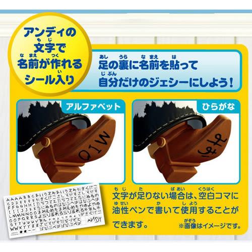 特價 玩具總動員 有聲互動潔西 日文發音_ DS85503