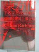【書寶二手書T2/政治_IDH】東方化:中國印度將主導全球_吉迪恩•拉赫曼