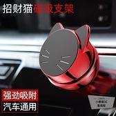車載手機支架磁鐵吸盤式女磁力磁吸貼可愛汽車用車內車上支撐導航【小檸檬3C】