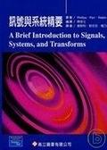 二手書博民逛書店《訊號與系統精要 (Phillips/ A Brief Intr
