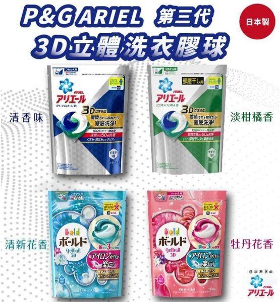 日本品牌【P&G】第三代 3D洗衣膠球 補充包 18入