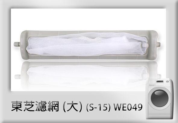 《 鉦泰生活館》東芝洗衣機濾網 (大) S-15