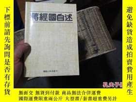 二手書博民逛書店罕見蔣經國自述11818 蔣經國 湖南人民出版社 出版1988