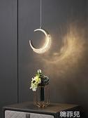 吊燈 輕奢床頭吊燈臥室溫馨浪漫網紅后現代簡約創意個性長線單頭小吊燈 MKS韓菲兒