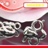 銀鏡DIY S925純銀材料配件/5mm加厚密合O型彈簧扣頭(有焊接密合款)~適合手作蠶絲蠟線/幸運繩-特價