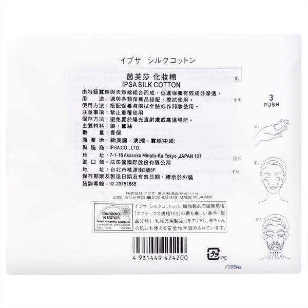 IPSA 茵芙莎 化妝棉 120枚入 【橘子水美妝】