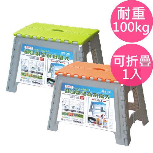 【生活大買家】RC898 大當家寬型摺合椅 外用折疊椅 野炊 露營 休閒摺疊椅 耐重100KG