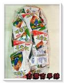 古意古早味 玉黍叔 (華元/9g/50小包/量販包) 懷舊零食 (有 真魷味 玉黍叔 鹹蔬餅 野菜園) 餅乾