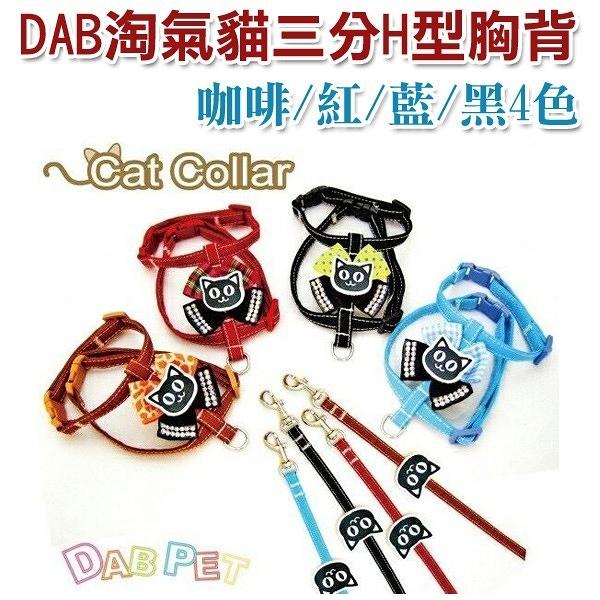 台北汪汪DAB 636F 淘氣貓三分H行胸背組【咖啡/藍/紅/黑】4色可選擇貓用.如該色缺則隨機出貨
