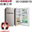 【SANLUX三洋】480L 變頻大蔬果室雙門冰箱 SR-C480BV1B 含基本安裝 免運費