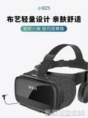 VR眼鏡新款手機專用頭盔體感模擬器遊戲機設備帶手柄YYJ 凱斯盾