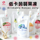 韓國 Jelly.B 低卡蒟蒻果凍 150g 果凍 果凍飲 蒟蒻果凍 低卡 果汁 便利包 零嘴