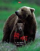 (二手書)熊啊