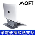 MOFT 筆電散熱支架 Macbook Air Pro Surface Book 1 2 支援 15度(增高5cm/2inches),與25度(增高8cm/3inches)