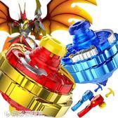 戰鬥陀螺 超變戰陀陀螺玩具圣焰紅龍升級版戰斗盤兒童拉線陀螺男孩 【繽紛創意家居】