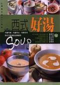 (二手書)西式好湯