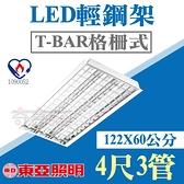 【奇亮科技】東亞照明 4尺3管LED T8節能款輕鋼架燈具 附原廠燈管 LTTH4345HA 4尺*2尺輕鋼架燈具