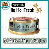 寵物FUN城市│Hello Fresh 好鮮 原汁湯罐《清蒸雞肉50g》貓罐/湯罐