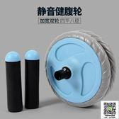 健腹器 健身器材家用健腹輪腹肌輪多功能靜音軸承收腹腹部健身輪滾輪 99一件免運居家