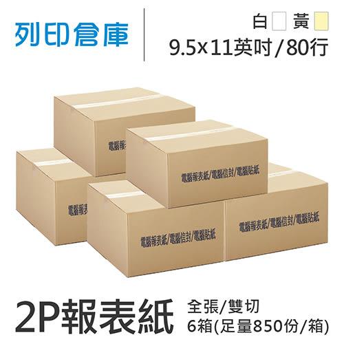 【電腦連續報表紙】80行 9.5*11*2P 白黃/ 雙切 / 全張 / 超值組6箱 (足量850份/箱)