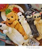 文具盒  韓國卡通動物毛絨小狗狗大容量學生筆袋鉛筆文具盒  夢想生活家
