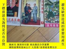 二手書博民逛書店罕見連環畫報1974年2月號,1977年第7期,1978年第4期