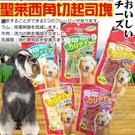 【培菓寵物48H出貨】聖萊西Seeds》黃金營養角切起司塊 系列狗零食-60g*10包