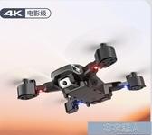 空拍機 無人機航拍4K高清專業小型小學生兒童男孩玩具四軸飛行器遙控飛機 YJT【快速出貨】