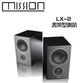 Mission LX-2 書架型喇叭【公司貨保固+免運】
