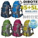 DIBOTE登山包-迪伯特45+5L(輕...