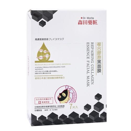 【森田藥粧】複合膠原黑面膜7片入x12盒(2210086G2)