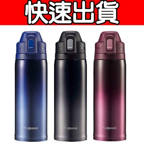 象印【SD-ES08】0.82L SLiT運動型不鏽鋼真空保冷瓶