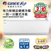 格力 GREE 分離式冷暖變頻冷氣 5-6坪 新精品系列 (GSDP-36HO/GSDP-36HI)
