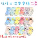 【衣襪酷】止滑 寶寶襪 多款系列 台灣製 童襪 貝柔 pb