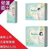 幫寶適Pampers 日本境內五星幫寶適4包裝褲型M/L/XL【免運直出】