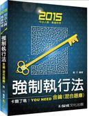 (二手書)強制執行法-金鑰(混合題庫)-2015司法人員.高普特考