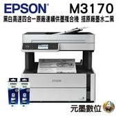 【搭T03Q100原廠墨水二黑 ↘8990元】EPSON M3170 黑白高速四合一連續供墨複合機 登錄送禮卷 保固三年