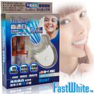 (免運)FastWhite齒速白 快速居家冷光牙齒美白組(3ml x 2+冷光燈)