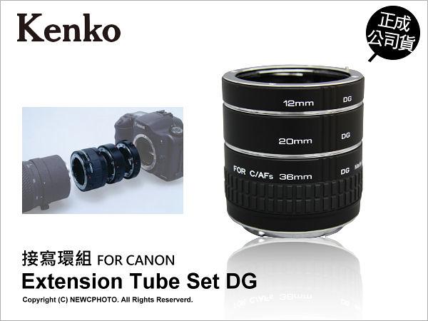日本Kenko Extension Tube Set DG 接寫環 CANON NIKON  正成公司貨【刷卡免運】 微距攝影 接環 薪創