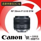 佳能 Canon RF 35mm f/1.8 Macro IS (公司貨)晶豪泰高雄 佳能 R卡口