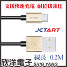 JETART 捷藝 Micro USB 傳輸充電線 支援快速充電 (CAB050A) /0.2M/0.2米 HTC/SONY/三星/小米/OPPO
