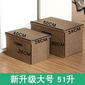 收納箱 可折疊有蓋儲物箱玩具收納筐內衣服收納盒整理儲蓄箱子收納箱布藝 都市韓衣