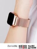 金屬不銹鋼帶適用錶帶iwatch蘋果手表apple watch【邦邦男裝】