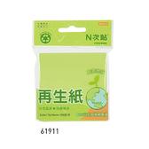 【N次貼 便條紙】61911 綠 再生紙便條紙/隨手貼/便利貼