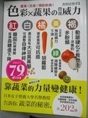 【書寶二手書T9/養生_XEB】色彩X蔬果の營養威力:瘦身!抗老!預防疾病!_許郁文