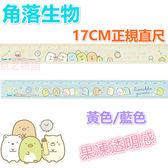 【京之物語】SAN-X角落生物17CM定規直尺(藍/黃) 現貨